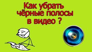 Как убрать чёрные полосы в видео ? [Видеоурок#2]