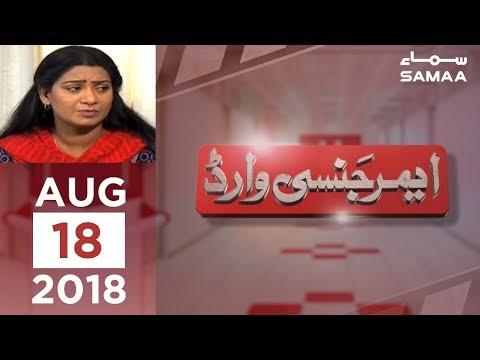 Operation kay Liye Paise Kaha Se Ayenge? Emergency Ward   SAMAA TV   18 August 2018