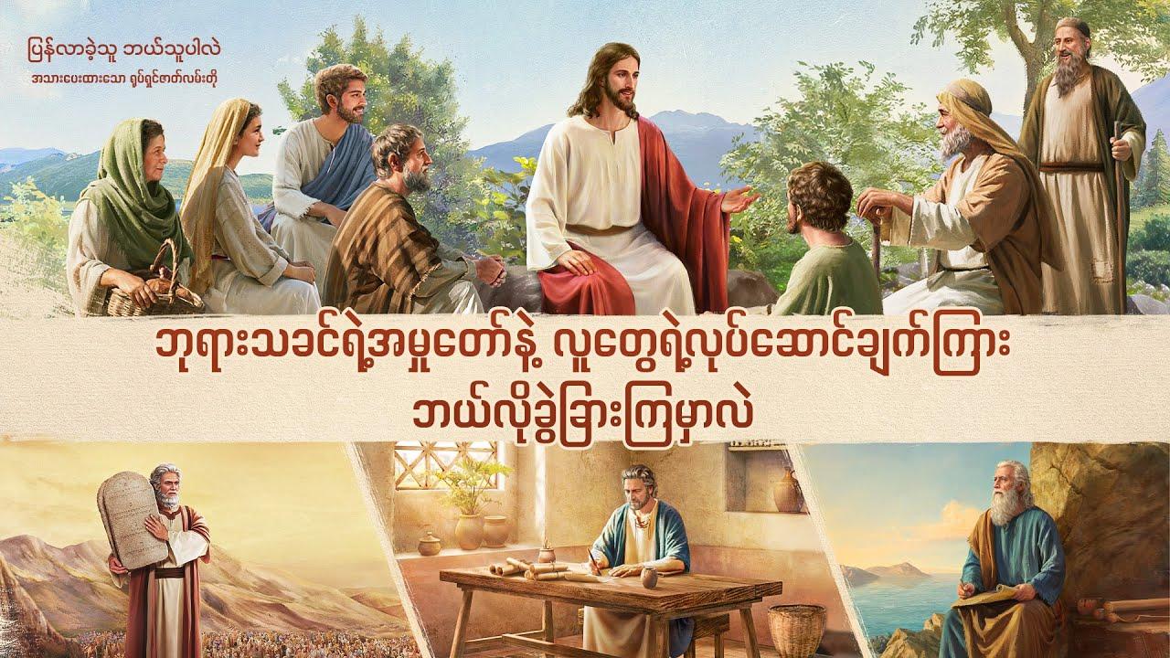 (ပြန်လာခဲ့သူ ဘယ်သူပါလဲ) ဘုရားသခင်ရဲ့အမှုတော်နဲ့ လူတွေရဲ့လုပ်ဆောင်ချက်ကြား ဘယ်လိုခွဲခြားကြမှာလဲ ၃