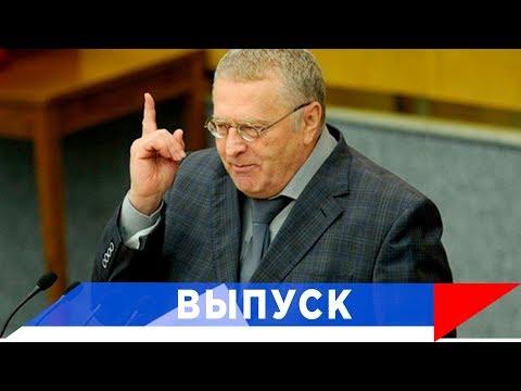 Жириновский: Турки ведут себя самым наглым образом!