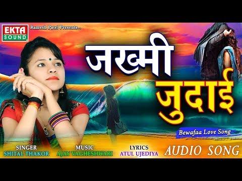 Zakhmi Judai - Shital Thakor | New Bewafa Song | Full Audio | New Hindi Song 2018 | RDC Gujarati