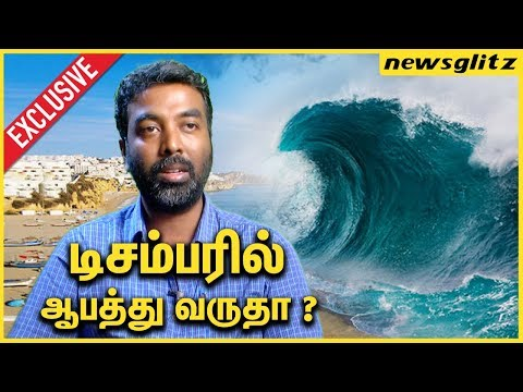 டிசம்பரில் ஆபத்து வருதா ? TN Weatherman Pradeep John about Cyclone Disaster in Dec | Exclusive