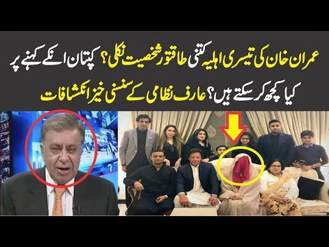 Arif Nizami Sho-ck-ing Revelation Regarding Imran Khan 3rd Wife