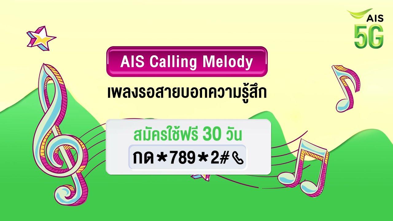 AIS Calling Melody เพลง อยากเป็นเสือ (Cover Version) - จินน้อย