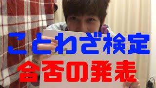 チャンネル登録されると喜びます→https://goo.gl/YSj6Lu 11/25に受けま...