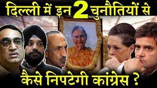 शीला दीक्षित के निधन के बाद अब किसे मिलेगी दिल्ली कांग्रेस की कमान