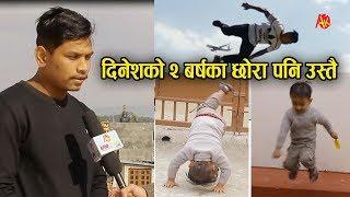 अनौठा दिनेशका २ बर्षिय छोरा पनि उस्तै, हेर्नुस सँगै उड्छन्    World Record Holder Dinesh palkour
