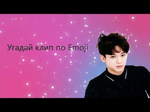 Угадай K-POP клип