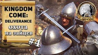 Стрим Kingdom Come: Deliverance. #4 [🔴] Охота на зайцев