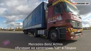 Обучение на дальнобойщика на настоящей фуре Mercedes в Беларуси (Гродно)