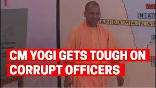 UP CM Yogi Adityanath gets tough on corrupt officers