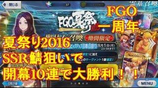 FGO夏祭り2016~1st Anniversary~特異点ピックアップ召喚」期間◇ 期間...