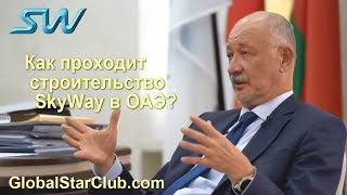 SkyWay - Как проходит строительство в ОАЭ?