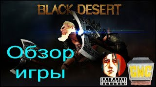 Обзор (Video Review) Black Desert by SERGO (English Subtitles)