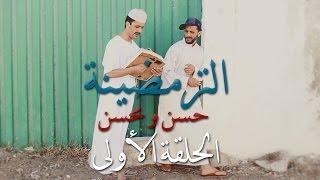حسن و محسن- الترمضينة (حلقة 1)   (Hassan & Mohssin - Tremdina (Ep 01