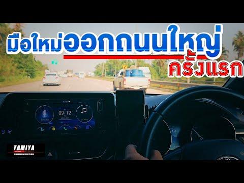 สอนขับรถแนะนำมือใหม่ออกถนนใหญ่ครั้งแรก วิธีขับให้คล่อง