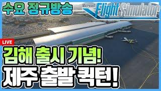 플라이트 시뮬레이터 2020│김해 공항 언박싱│제주 출…