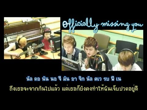 [ซับไทย+karaoke] 130617 EXO - Officially Missing you