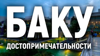 Смотреть видео Баку достопримечательности онлайн
