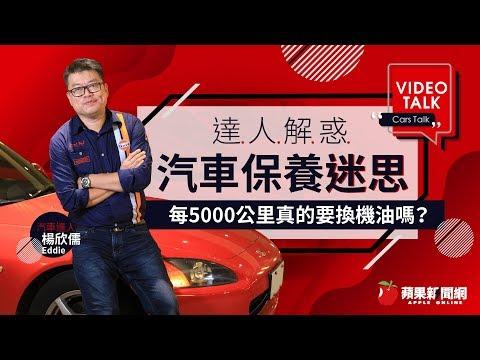 【VIDEO TALK】解惑 每5千公里換機油?