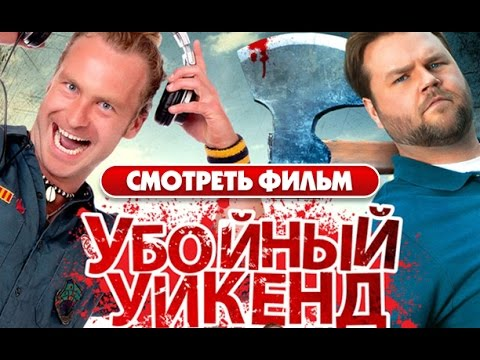 КОМЕДИЯ ! НЕВИДИМКИ (2015) / Фильм