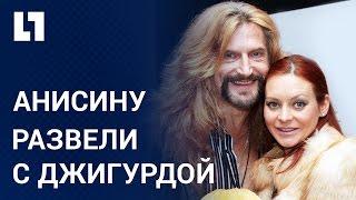 Марину Анисину развели с Джигурдой