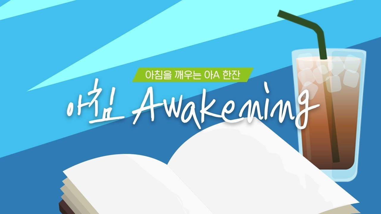 아침Awakening_여섯번째방송(200713)_OnAir_안산동산교회대학교구비전누리