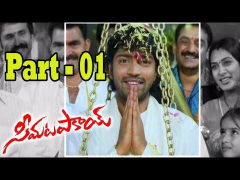 Seema Tapakai Movie || Allari Naresh, Poorna || Part 01/09