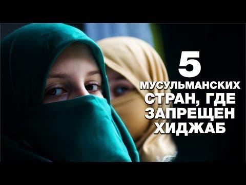 Мусульманские страны, где запрещали и запрещают хиджаб!