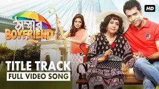 Thammar Boyfriend   Title Track   Abir Chatterjee    Ujjaini Mukherjee   Kinjal Chattopadhyay   2016