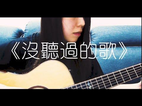 鄭中基-沒聽過的歌(《大樂師・為愛配樂》電影主題曲)   Guitar Cover