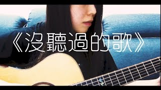 鄭中基-沒聽過的歌(《大樂師・為愛配樂》電影主題曲) | Guitar Cover