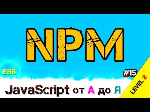 JavaScript уроки ES6 – NPM менеджер пакетов или как управлять миром / ДЗ / L2 / #15
