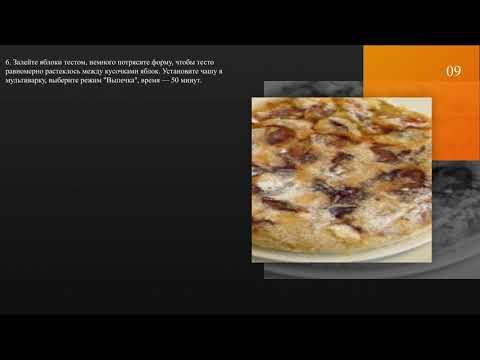 Пошаговый рецепт шарлотки с яблоками с фото в мультиварке