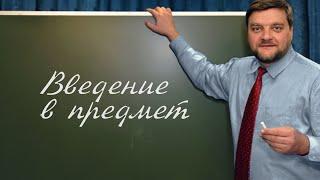 PT202 Rus 1. Введение в предмет. Цели и задачи курса.
