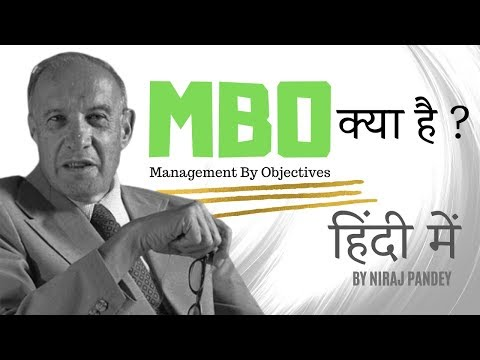 Management By Objectives (MBO)- B.COM, M.COM, MBA, NET/JRF