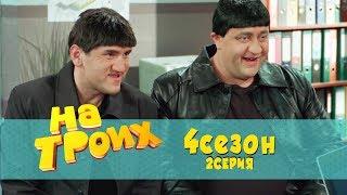 Юмористический сериал На троих: 2 серия 4 сезон 2017 | Дизель Студио -  семейные приколы Украина