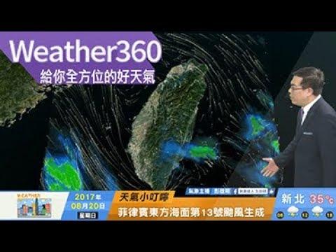 2017/08/20 天鴿颱風生成 近期天氣不穩定