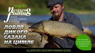Рыбалка нового поколения - Охота на сазана(Друзья, представляю Вашему вниманию ролик из серии