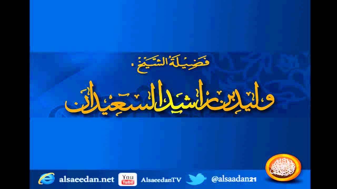 هل يجوز صيام ثاني أيام العيد للقضاء Youtube