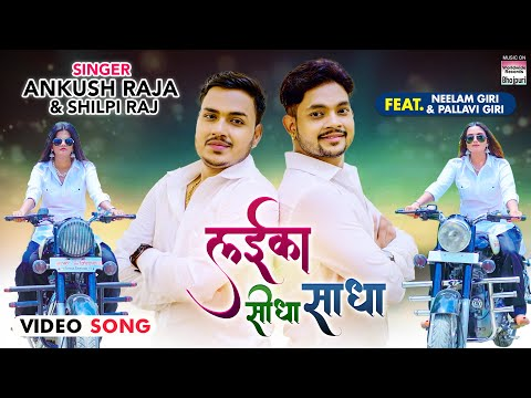 #Video   #Ankush Raja, #Shilpi Raj -Laika Seedha Sadha  #Neelam Giri,Pallavi Giri Bhojpuri Song 2021