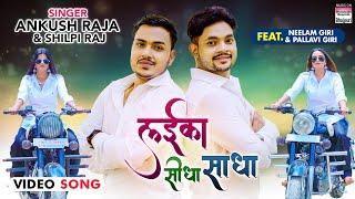 #Video | #Ankush Raja, #Shilpi Raj -Laika Seedha Sadha |#Neelam Giri,Pallavi Giri|Bhojpuri Song 2021