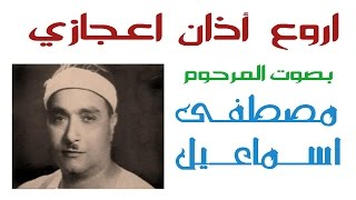 أروع وانقى نسخة من الأذان الاعجازي بصوت المرحوم مصطفى اسماعيل