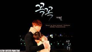 서엘 (SEOEL) - Prelude To Snow in Sea Breeze