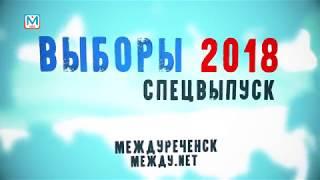 Выборы президента РФ 2018, спецвыпуск, больница