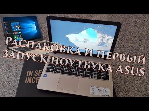 Распаковка и первый запуск ноутбука ASUS X540S (Pentium N3700, NVIDIA GeForce 810M).