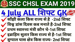 SSC CHSL 4 July ALL Shift GK | SSC CHSL 4 JULY 1st+2nd Shift Paper