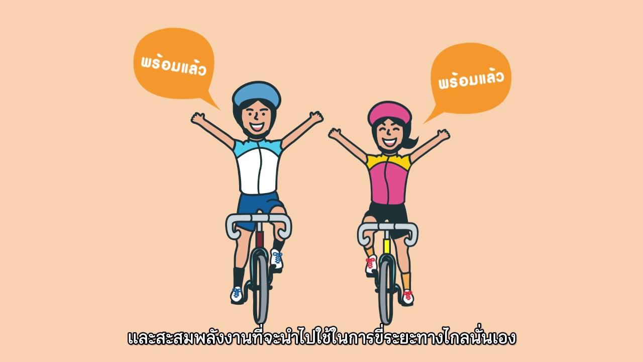 คิดจะขี่จักรยานทางไกล ต้องรู้เทคนิควิธีเตรียมความพร้อม