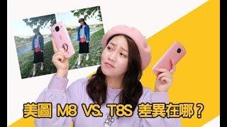 美圖 meitu 手機兩代大對決( T8S VS. M8 )【顆顆 ᄏᄏ 】