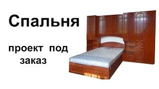 Спальни. Мебель для спальни. Дизайн.(, 2013-05-13T19:02:37.000Z)
